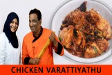 CHICKEN CURRY KERALA STYLE VARATTHIYATHU